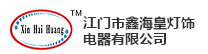 江门市鑫海皇灯饰电器有限公司_国际人才网_job001.cn