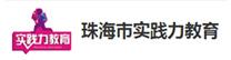 珠海实践力教育科技有限公司_国际人才网_job001.cn