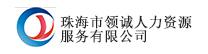 珠海市领诚人力资源服务有限公司(2017927)_国际人才网_job001.cn