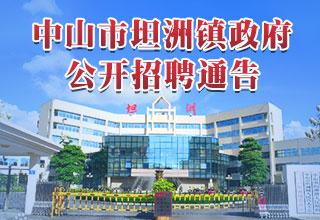 中山坦洲镇政府_国际人才网_job001.cn
