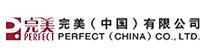 完美(中国)有限公司_国际人才网_job001.cn
