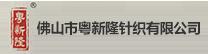 佛山市粤新隆针织有限公司_国际人才网_job001.cn