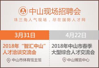 2018招聘会排期3_国际人才网_job001.cn