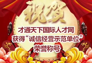 诚信315称号_国际人才网_job001.cn