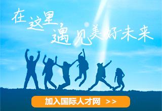 美好未来_国际人才网_job001.cn