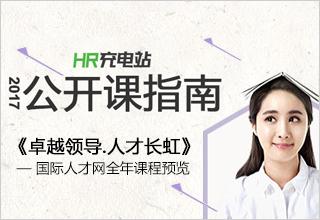 2017公开课_国际人才网_job001.cn