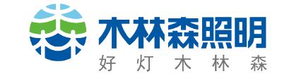 中山市木林森照明科技有限公司_才通國際人才網_job001.cn