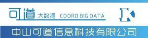 中山可道信息科技有限公司_才通国际人才网_job001.cn