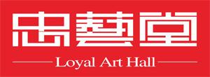 中山市忠艺堂品牌设计有限公司_国际人才网_job001.cn