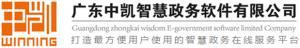 广东中凯智慧政务软件有限公司