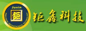 中山市钜鑫精密机电科技有限公司
