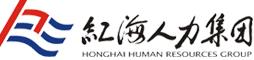 广州红海人力资源集团股份有限公司中山分公司