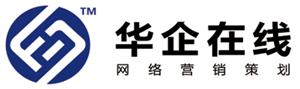 中山市华企在线营销策划有限公司
