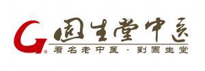 中山市固生堂中医门诊部_国际人才网_job001.cn