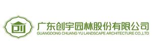 广东创宇园林股份有限公司