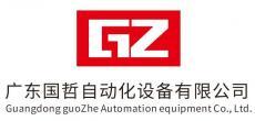 广东国哲自动化设备有限公司._才通国际人才网_job001.cn