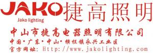 中山市捷高电器照明有限公司_国际人才网_job001.cn