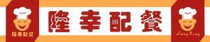 广东隆幸食品有限公司