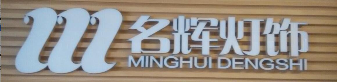 中山市六月灯饰有限公司