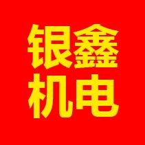 中山市银鑫机电设备有限公司 _国际人才网_job001.cn