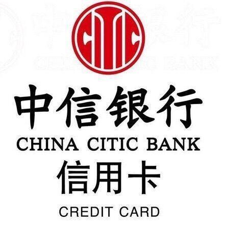 中信银行股份有限公司信用卡中心(中山分中心)_才通国际人才网_job001.cn