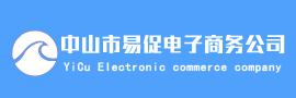 中山市易促电子商务有限公司(20161024)