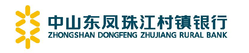 中山东凤珠江村镇银行股份有限公司