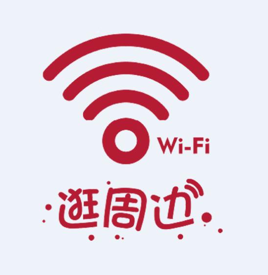 广东逛周边科技有限公司