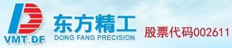 广东东方精工科技股份有限公司