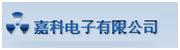 中山市嘉科电子有限公司_国际人才网_job001.cn