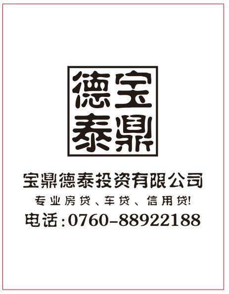 中山市宝鼎德泰投资有限公司(20170607)