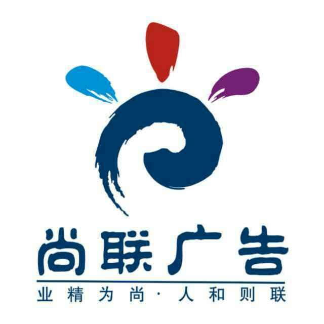 中山市尚联广告有限公司(20170602)