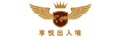 广东享悦出入境服务有限公司