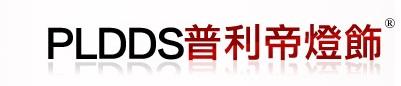 中山市尊安灯饰销售部_国际人才网_job001.cn