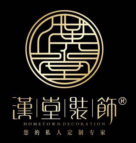 广东汉堂装饰设计工程有限公司(20170630)