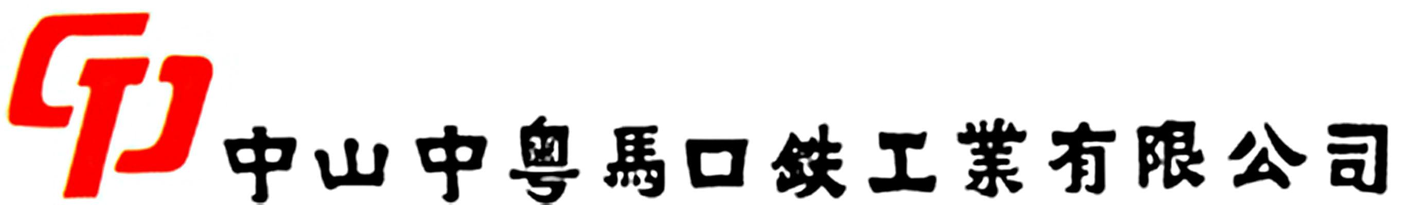 中山中粤马口铁工业有限公司