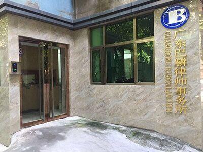 广东巴驎律师事务所