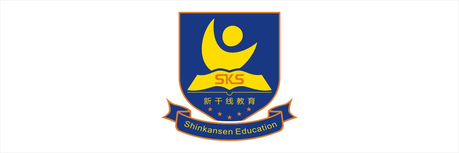 中山新干线教育培训机构