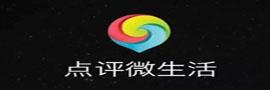 点评微生活中山公司(中山市御熙信息技术有限公司) _国际人才网_job001.cn