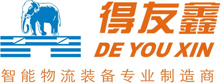 广东得友鑫物流系统设备有限公司 _才通国际人才网_job001.cn