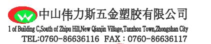 中山市伟力斯五金塑胶有限公司_才通国际人才网_job001.cn
