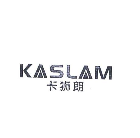 中山市卡狮朗照明科技有限公司.