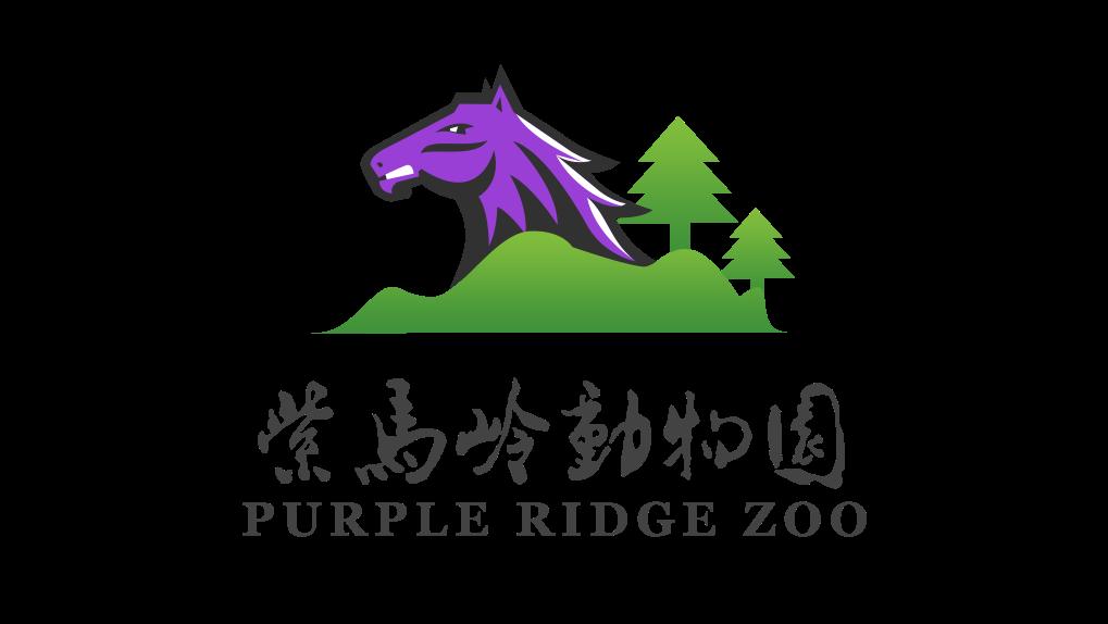 中山市紫马岭动物园