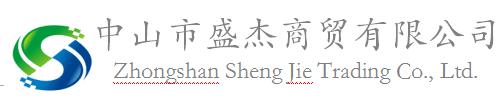 中山市盛杰商贸有限公司_国际人才网_job001.cn