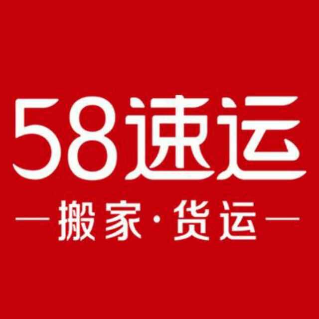 58速运中山分公司