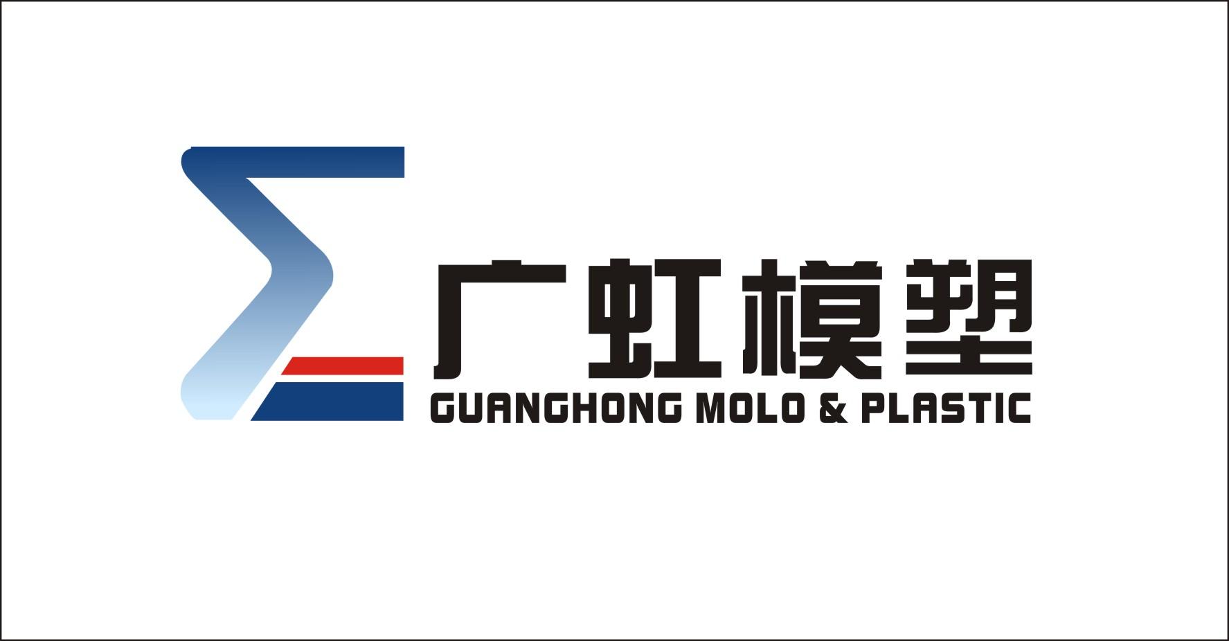 中山广虹模塑科技有限公司_才通国际人才网_job001.cn