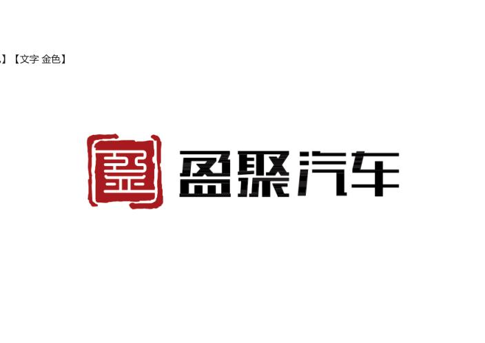 珠海市盈聚鑫信息咨询服务有限公司