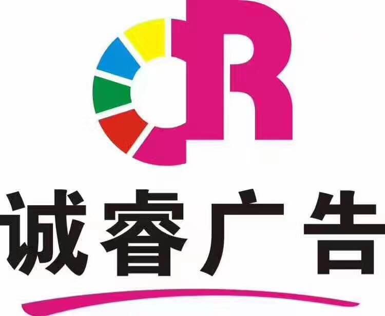 中山市诚睿广告制品有限公司_才通国际人才网_job001.cn