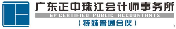 广东正中珠江会计师事务所(特殊普通合伙)中山分所_国际人才网_job001.cn