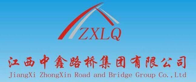 江西中鑫路桥集团有限公司中山分公司
